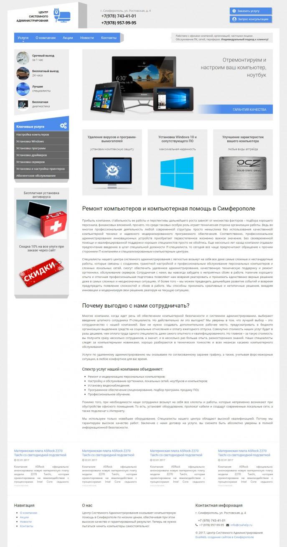Ремонт компьютеров и компьютерная помощь