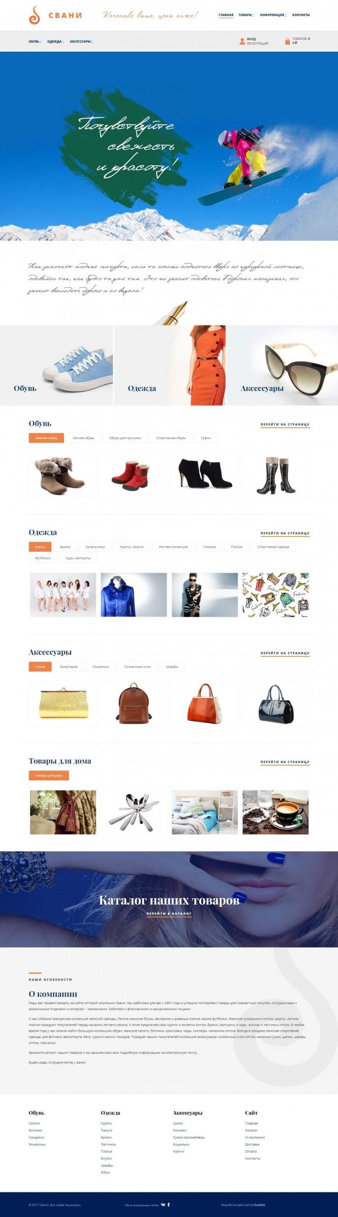 Свани -  магазин одежды