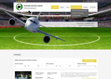 Подбор футбольных турниров